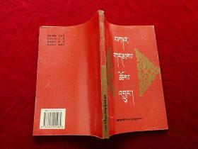 噶当政教史(藏文版,覆膜本,96年1版1印,品好)