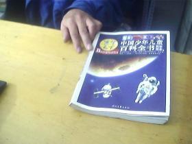 中国少年儿童百科全书(科学技术卷)