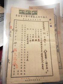 上海市棉花号业同业公会会员