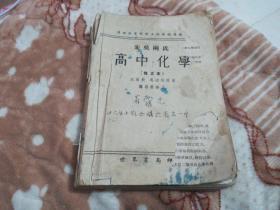 朱吴雨氏高中化学
