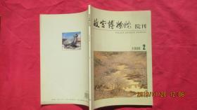 故宫博物院院刊 1998年第2期(季刊)