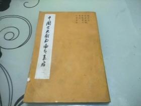 中国古典戏曲论著集成  (一)