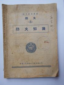 1951年【防火知识】消防资料。保险公司华东区公司
