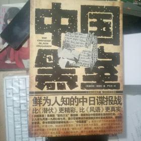中国黑室(鲜为人知的中日谍报战)