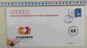 2015年-辽宁省全民读书节-纪念封
