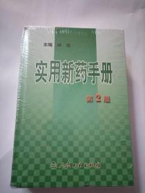 实用新药手册 第2版(全新未拆封)