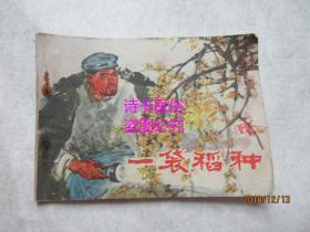 一袋稻种——王守志,刘筱元画