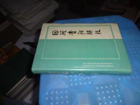 回顾贵阳解放 精装   货号29-2