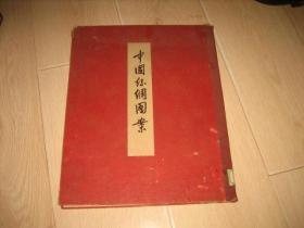 中国丝绸图案(6开精装)
