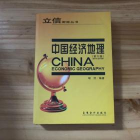 中国经济地理(第6版)