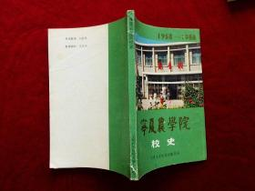宁夏农学院校史1958-1988(88年1版1印)