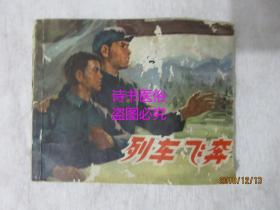 列车飞奔——文革连环画