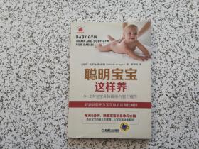 聪明宝宝这样养:0-2岁宝宝身体锻炼与智力提升 右上角有点水印  请阅图