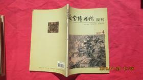 故宫博物院院刊 1997年第4期(季刊)