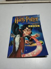 哈利波特与魔法石图解全攻略
