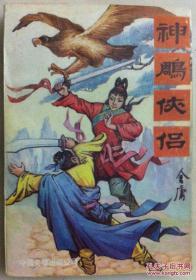 神雕侠侣 全四册 中国文联出版公司 未阅 近全新