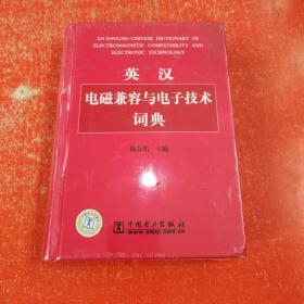 英汉电磁兼容与电子技术词典