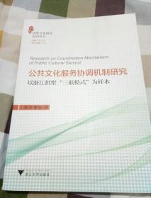 """公共文化服务协调机制研究 以浙江拱墅""""三联模式""""为样本"""