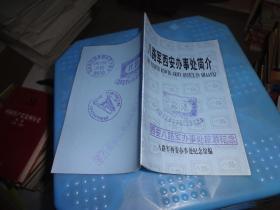 八路军西安办事处简介和八路军驻陕办事处辅助陈列说明   货号29-2