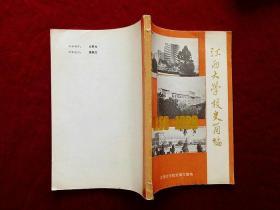 江西大学校史简编1958——1988