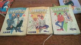 32开 老卡通漫画:月光馆物语 卷二 2.3.4   三本合售  私藏品好