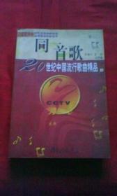 同一首歌(20世纪中国流行歌曲精品)下