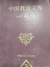 【正版图书】中国教育文库3 9787810551663