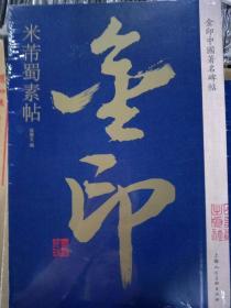 米芾蜀素帖   金印中国著名碑帖