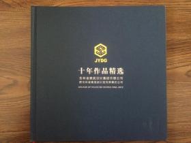 吉林省建苑设计集团有限公司2002-2012作品精选 JYDG  十年作品精选