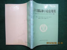 1993国际种子检验规程