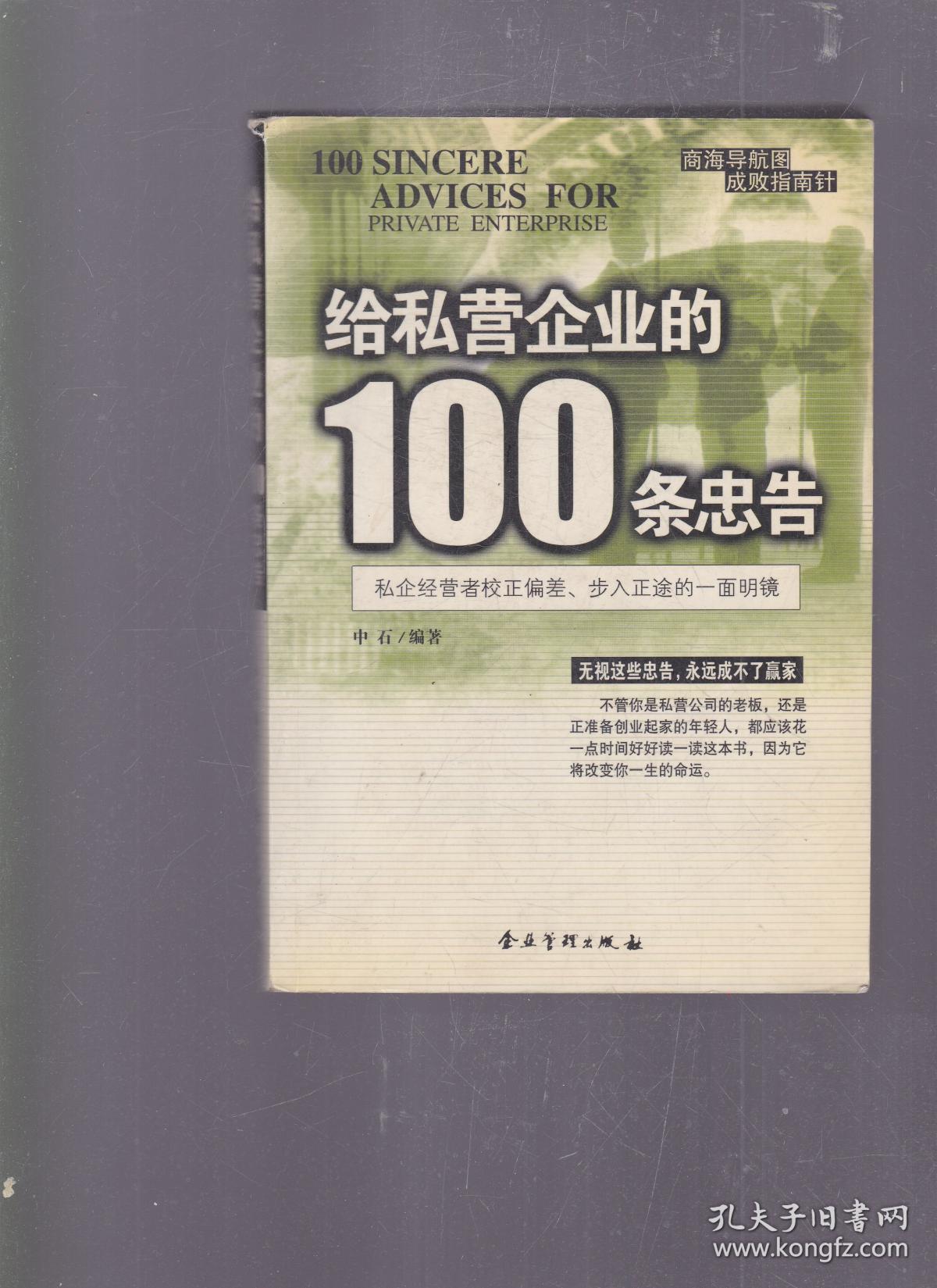 给私营企业的100条忠告(牛仔少许v忠告)深圳市福田区牛书脊图片