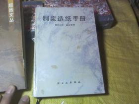 制浆造纸手册 5 (第五分册;酸法制浆)
