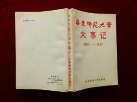 华东师范大学大事记1951-1987(91年1版1印)