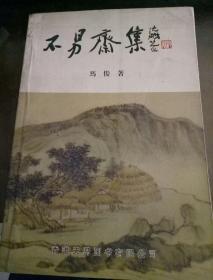 《不易斋集》作者马俊签赠本