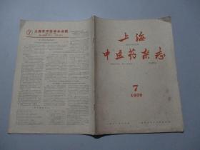 上海中医药杂志(1959年第7期)
