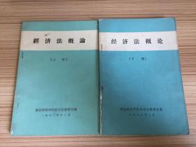 经济法概论 上下两册全
