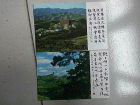 民信片:普陀宗乘之庙、磬锤峰、两张合售