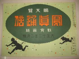 侵华画报 1923年2月《写真通信》中国上海街头所见 印度