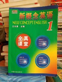 长喜英语·新概念英语 1:全真课堂