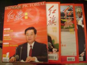 《红旗画刊》2003年第1(创刊号)、2、3、4期 四册合售@---1