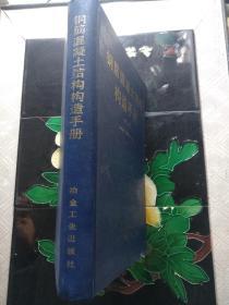 钢筋混凝土结构构造手册(第二版)