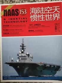 海陆空天惯性世界 NAAS 第153期