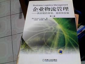 企业物流管理:供应链的规划、组织和控制