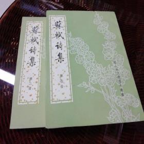苏轼诗集《第二,三册》繁体竖版!
