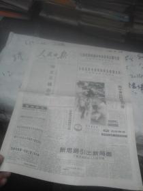 浜烘皯鏃ユ姤2000骞�5鏈�3鏃� 浠婃棩4鐗�
