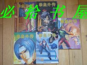 拳皇外传 全5册