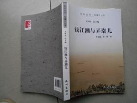 杭州全书钱塘江丛书:钱江潮与弄潮儿.