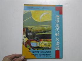 八十年代版  澳港现代妇女画展
