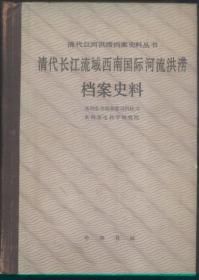 清代长江流域西南国际河流洪涝档案史料(仅印800册16开精装大厚册)