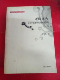 逻辑何为--当代中国逻辑的现代性反思